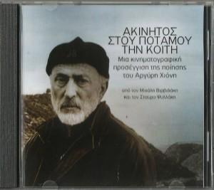 Αργύρης Χιόνης CD
