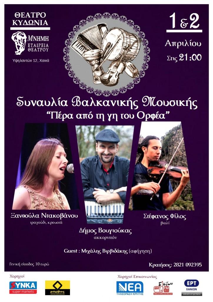 Αφίσα Συναυλίας_Θέατρο Κυδωνίας (1)