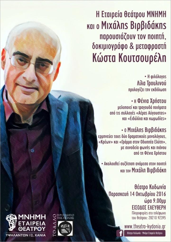 thumbnail_Αφίσα εκδήλωσης Κ. Κουτσουρέλη